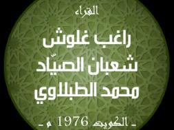 khatma1976
