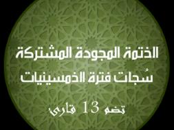 khatma50s
