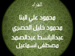 khatma60s