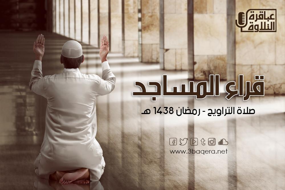 قراء المساجد .. 1438 هـ